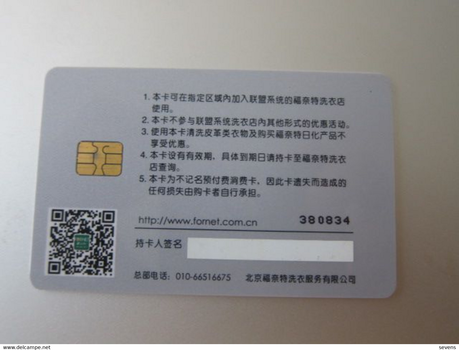 Fornet Laundry Chip Card - Unclassified