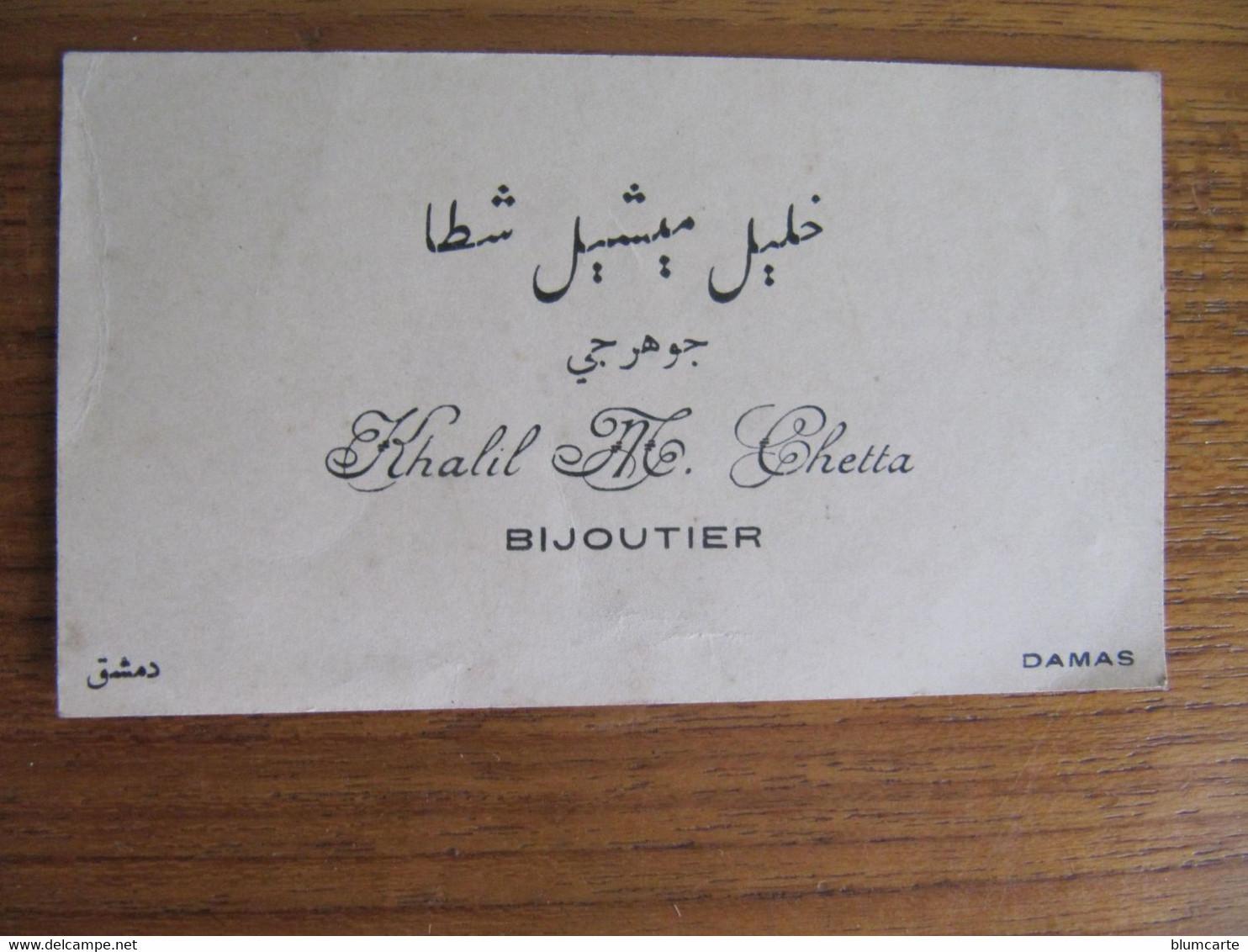 Carte De Visite - KHALIL AL CHETTA - BIJOUTIER - DAMAS - Format : 9 X 5 Cm - Visiting Cards