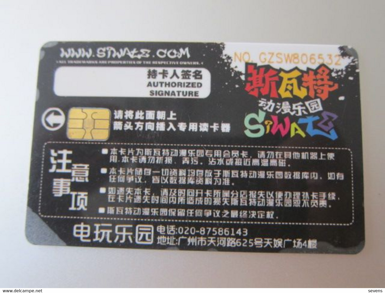 Siwate.com Membership Chip Card(access Card) - Unclassified