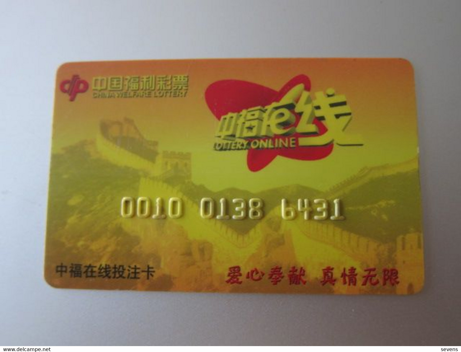 China Welfare Lottery On-line Bet Card - Unclassified