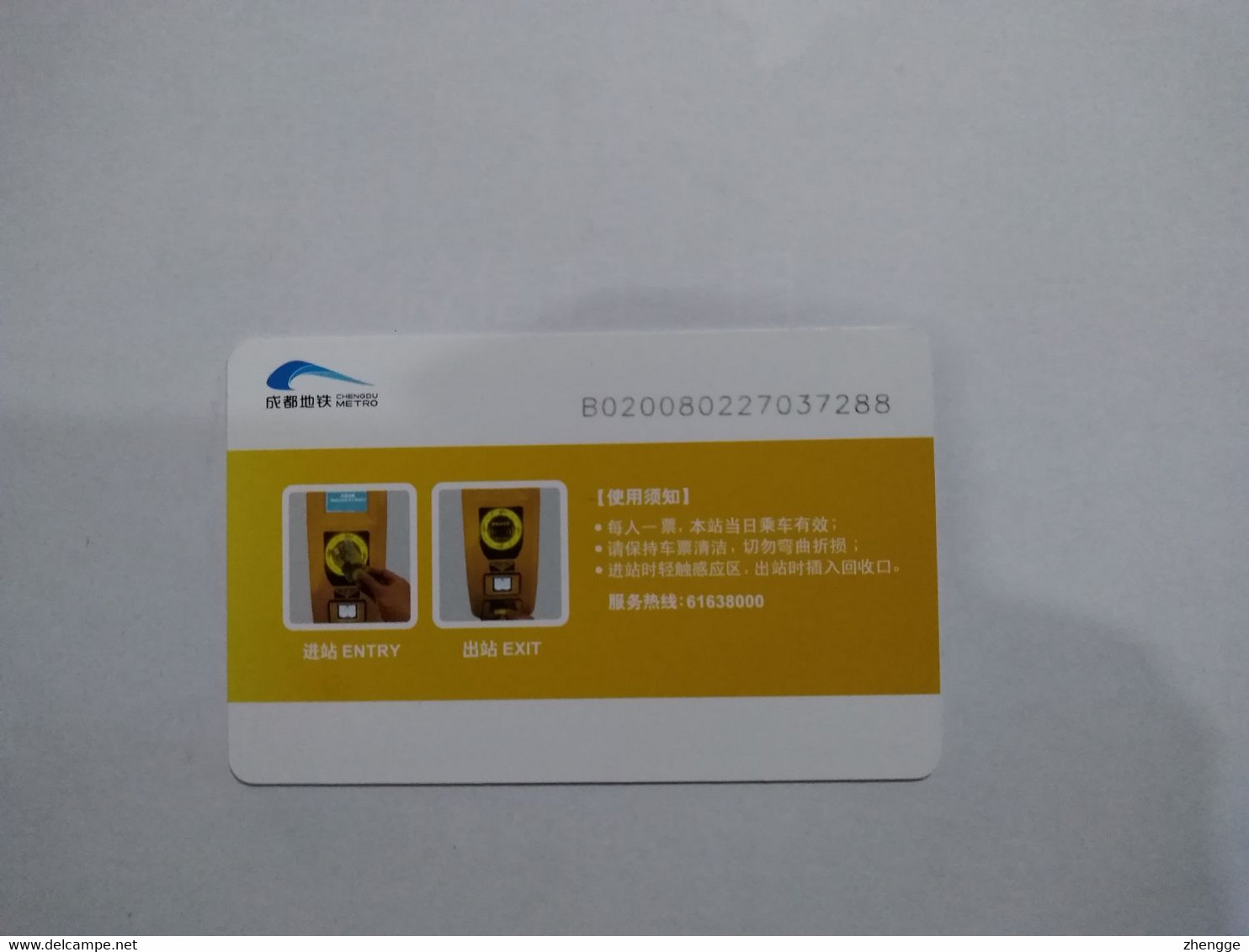 China Transport Cards, Subway Station, Metro Card, Chengdu City, (1pcs) - Unclassified