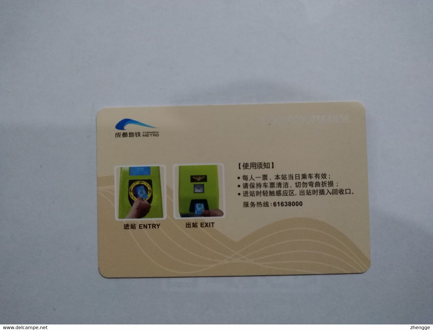 China Transport Cards, Musical Instrument , Metro Card, Chengdu City, (1pcs) - Unclassified