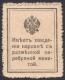 Russia, 15 K. 1915, Scott # 106, Mi # 108A, MNH - 1857-1916 Empire