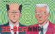 T�l�carte Japon / 110-94919 - MANGA - BE BOP - ANIME Japan movie phonecard - BD Comics Telefonkarte - 3903