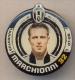 PIN´S FOOTBALL JUVENTUS - GIOCATORE (MARCO MARCHIONNI - N° 32) STAGIONE 2007/08 - LEGGI - Pin's