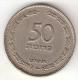 Israel 50 Pruta 1949  No Pearl  Km 13.1  Vf+ - Israel