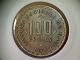 Mali 100 Francs 1975 - Mali (1962-1984)