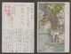 JAPAN WWII Military Songjiang Picture Postcard NORTH CHINA CHINE To JAPON GIAPPONE - 1943-45 Shanghai & Nanjing