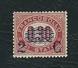 ITALIA 1878 - Francobolli Di Servizio Del 1875 Con Soprastampa - 2 C.su 0,30 Lacca - MH - Sa 32 - 1861-78 Vittorio Emanuele II