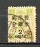 CHINE 1897   ( O )   Y&T N° 25Cb   - Vert Jaune  -  P11.5x12   -  Space 2.5mm