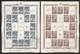 0477 JUGOSLAVIA - 1941 – 2° Esposizione Filatelica (Unif. 397/398) In 2 Foglietti Con Appendici – Gomma In Gran Parte In - Unclassified