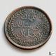 Muscat & Omán - 1/4 Anna - AH1315: 1897 - Oman