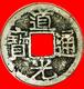 # DYNASTY QING (1644-1912): CHINA ★ DAOGUANG (1821-1850) CASH GUANGDONG! LOW START ★ NO RESERVE! - China