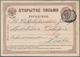 Russland - Ganzsachen: 1855/1916 Ca. 93 Postal Stationery Cards (incl. Preprinted Cards) And Envelop - 1857-1916 Empire