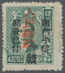 China - Volksrepublik - Provinzen: Central Region, Jiangxi, Pingxiang, 1949, Unit Stamps Hand-overpr - 1949 - ... Volksrepubliek