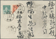 China - Ausgaben Der Provinzen (1949): Fukien, 1949, Bisected Silver Yuan Stamps, Kintsing, 2 C. Bis - Chine