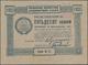 Russia / Russland: Exchange Voucher Of The Administration Of Economic Enterprises 50 Kopeks 1923 P. - Russia