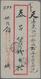 China - Volksrepublik - Provinzen: North China, North China People's Post, 1949, 28th Anniversary Of - 1949 - ... Volksrepubliek