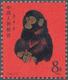 China - Volksrepublik: 1980, Year Of Monkey (T46), MNH (Michel €2700). - 1949 - ... Volksrepubliek