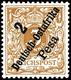 2 Pesa Postfrisch, Luxus, Ohne Signatur, Michel 120,-, Katalog: 6b ** - Kolonie: Deutsch-Ostafrika