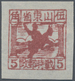 China - Volksrepublik - Provinzen: East China Region, Shandong Area, 1942, Square Stamps Of Shandong - Non Classés