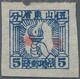 China - Volksrepublik - Provinzen: China, East China Region, Jiaodong District, 1942, Square Stamps - 1949 - ... République Populaire