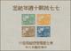 China - Volksrepublik - Provinzen: China, Northeast Region, Northeast People's Posts, 1947, 10th Ann - 1949 - ... Volksrepublik