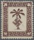 """Feldpostmarken: 1943, Tunis-Päckchenmarke Postfrisch, Unsigniert. Fotoattest Gabisch BPP """"überdruchs - Zonder Classificatie"""