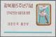 Korea-Süd: 1960, Liberation Souvenir Sheet, Lot Of 200 Pieces Mint Never Hinged. Michel Block 147 (2 - Corea Del Sur