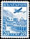 """1932, 18 L. Bis 28 L. """"Internationale Luftpostausstellung Straßbourg"""", Flugpost-Ausgabe, Tadellos Postfrisch, Mi. 250.-, - Bulgaria"""