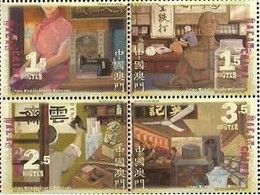 2007 MACAO  SHI WAN CERAMICS 4V - 1999-... Chinese Admnistrative Region