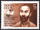 RUSSIA/USSR 1989 Khetagurov. Author, MNH - Writers