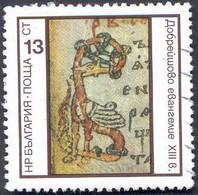 Pays :  76,2 (Bulgarie : République Populaire)   Yvert Et Tellier N° : 2156 (o) - Bulgarien