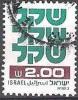 Israel 1980 Michel 836X O Cote (2007) 0.40 Euro Shekel Cachet Rond - Usados (sin Tab)