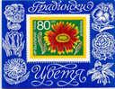 Bulgarije  Sheet Michel Nr. 2351 Mint (E165) - Ongebruikt