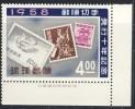 1958 Ryu Kyu Japan MNH (**) Stamp On Stamp Topic - Japan