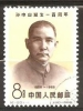 1966 CHINA C120K Centenary Of Birth Of Dr. Sun Yat-sen CTO SET - 1949 - ... Volksrepublik