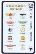 Taiwan Early Bus Ticket Emblem (S0001) - Tickets - Entradas