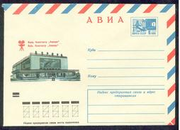 "8948 RUSSIA 1973 ENTIER COVER Mint KIEV UKRAINE CINEMA ""AVRORA"" AURORA FILM MOVIE MOVIES ART USSR 73-310 - Cinema"