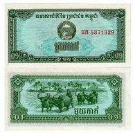 CAMBODIA , 0,1 & 0,2 RIEL , (1979), UNC - Cambodia