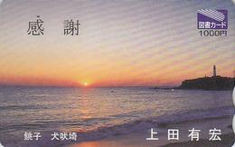 Carte Japon - PHARE & Coucher De Soleil - LIGHTHOUSE & Sunset Japan Rare Card - Sonnenuntergang  - 137 - Phares