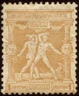 Pays : 202,01 (Grèce)      Yvert Et Tellier N°:   101 (*) - Unused Stamps