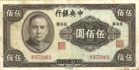 CHINA 500 YUAN BLACK MAN FRONT MOTIF CENTRAL BANK BACK DATED 1944 P.267 READ DESCRIPTION CAREFULLY !! !! - China