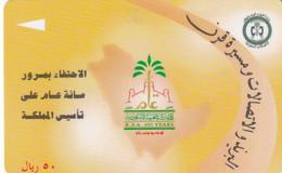 SAUDI ARABIA(GPT) - Emblem 1319-1419(50 Riyals), CN : SAUDG/B, Used - Saudi Arabia