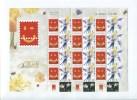 Israel Stamps 2006 My Stamp Generic Sheet, MNH Flowers AQUILEGIA. JERUSALEM 2006. National Stamp Exhibiton Issue 3/ 2006 - Blocks & Sheetlets