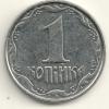 Ukraine  1 Kopiyka   KM#6   2005 - Ucraina