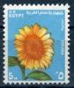 Egypte  1971   -   Y&T N° 867 *   Fleur - Unclassified