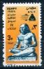 Egypte  1985   -   Y&T N° 1262 ** - Unclassified