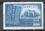 Timbre De Chine : (1191) 1947 Nouvelle Constitution SG 991** - 1912-1949 República