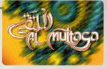 Lot De 2 Télécarte Téléphone Oman & UAE Emirats Arabes Unis ? - Al Multaga & Eis Mubarak - Oman